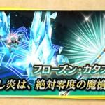 【白猫】フローズンファイア/ヴィクトールモチーフ餅武器評価と性能(スキル)
