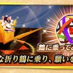 【白猫】守鶴のまり/チヨモチーフ餅武器評価と性能(スキル)