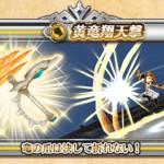 【白猫】灼閃竜爪拳/ショウモチーフ餅武器評価と性能(スキル)
