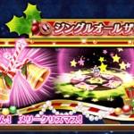 【白猫】ジングルベル/クリスマスコヨミモチーフ餅武器評価と性能(スキル)