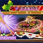 【白猫】ディミニッシュ/クリスマスオレリアモチーフ餅武器評価と性能(スキル)