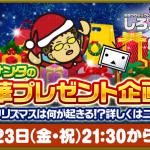 【白猫】ニコ生12月23日しろニャま!#20・最新情報まとめ(12/23)~ホワイトクリスマススペシャル~