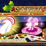 【白猫】ブリリアンステンダー/クリスマスティナモチーフ餅武器評価と性能(スキル)