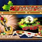 【白猫】ローズトリビュート/クリスマスレーラモチーフ餅武器評価と性能(スキル)