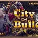 【白猫】City Of Bullet(ヴィンセント)イベント攻略と宝箱や報酬の紹介
