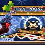 【白猫】邪竜ソックス/クリスマスレザールモチーフ餅武器評価と性能(スキル)