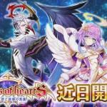 【白猫】Wings of hearts~守護天使と破壊の悪魔イベント攻略まとめとシークレットや報酬の紹介