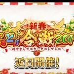 【白猫】正月2017(さるとり合戦)イベント攻略まとめとシークレットや報酬の紹介