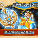 【白猫】オフィサーズアンカー/カモメ(名星会)モチーフ餅武器評価と性能(スキル)