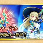 【白猫】スパーキングスター/ハルカ剣士(魔法学園)モチーフ餅武器評価と性能(スキル)