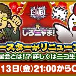 【白猫】ニコ生1月13日しろニャま!#21・最新情報まとめ(1/13)~名星会フォースタースペシャル