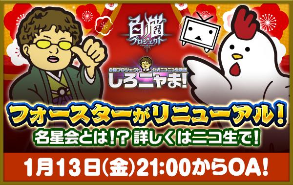 【白猫】ニコ生12月23日『しろニャま!』#21 「フォースタースペシャル」
