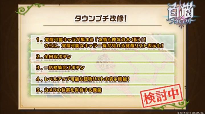 【白猫】ニコ生2017年1月13日最新情報10002