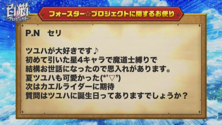 【白猫】ニコ生2017年1月23日10014
