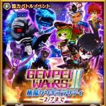 【白猫】秘湯シンギュラリティ(GENPEI WARS2)協力攻略と報酬・適正キャラクター紹介