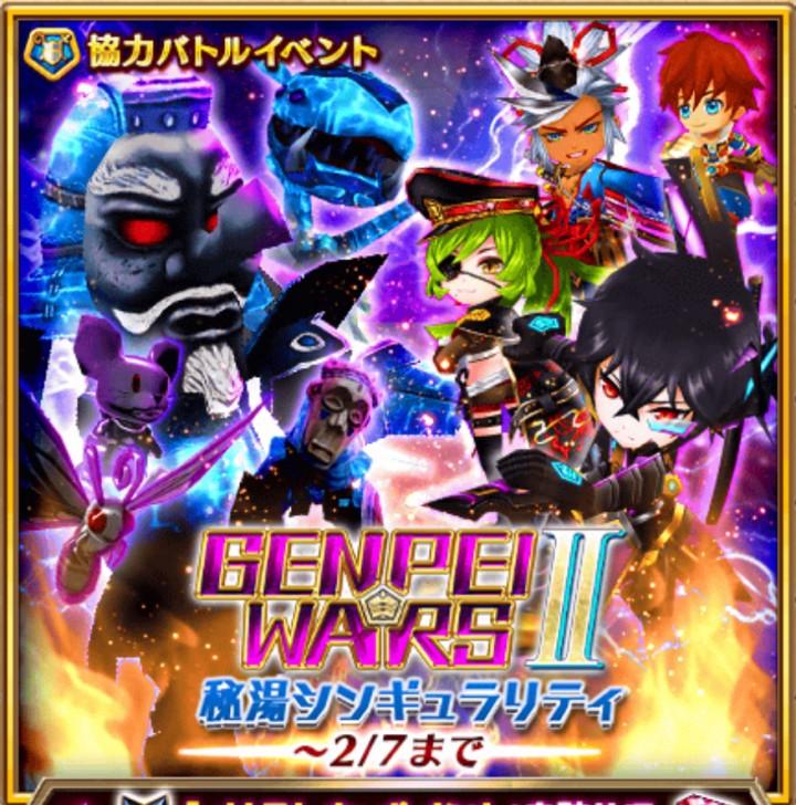 【白猫】秘湯シンギュラリティ(GENPEI-WARS2)