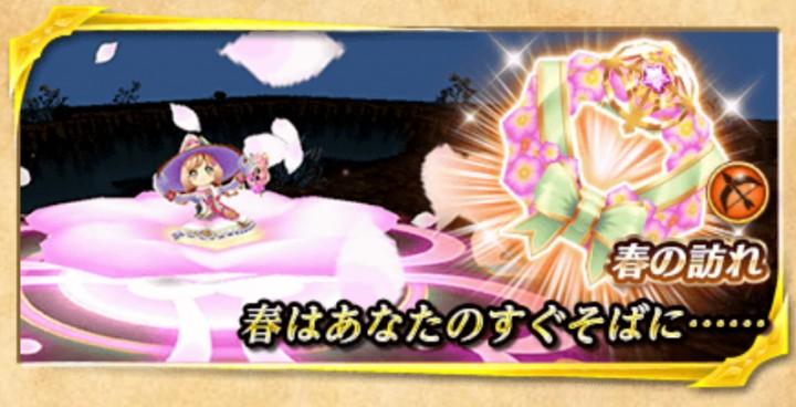 【白猫】芽生えのリース_真・春風のリース:プリムラ弓(魔法学園)モチーフ餅武器スキル