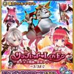 【白猫】恋チョコ戦線(バレンタイン2017)サラブレッドラブ協力攻略と報酬・適正キャラクター紹介