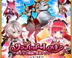 【白猫】バレンタイン2017サラブレッドLOVE協力バトル、「恋チョコ戦線、異常ナシ! 」