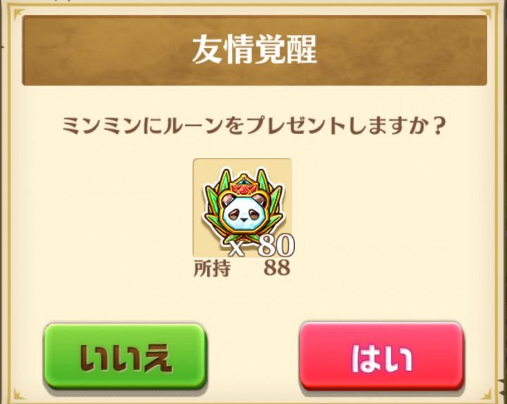 【白猫】ミンミンの友情覚醒4