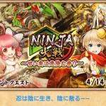 【白猫】NINJA大戦(忍者チーム)イベント攻略まとめと報酬の紹介