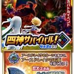 【白猫】四神サバイバル(ゴッドフォース)協力攻略と報酬・適正キャラクター紹介