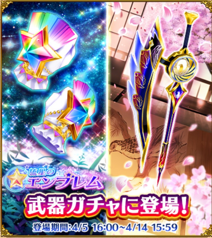 【白猫】流星のエンブレム武器ガチャ