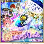 【白猫】勇戦のエンブレム「流星」協力攻略と報酬・適正キャラクター紹介