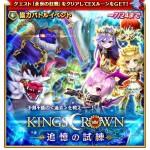 【白猫】追憶の試練(キングスクラウン/KINGS CROWN)協力攻略と報酬・適正キャラクター紹介