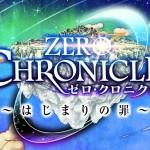 【白猫】ゼロクロニクル(3周年記念)イベント攻略まとめと報酬の紹介